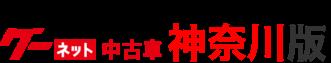 グーネット神奈川県版