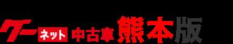 グーネット熊本県版
