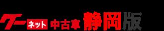 グーネット静岡県版