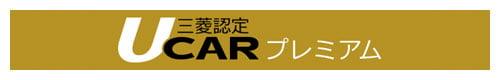 三菱認定中古車 標準コース