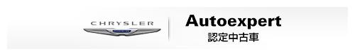 クライスラー認定中古車 Autoexpert