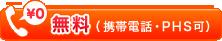 無料(携帯・PHP可)