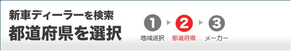 新車ディーラーを検索 都道府県を選択