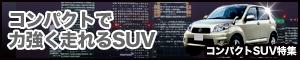 コンパクトで力強く走れるSUV コンパクトSUV特集