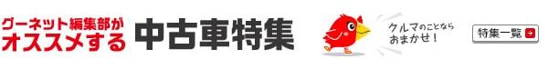 グーネット編集部がオススメする中古車情報!