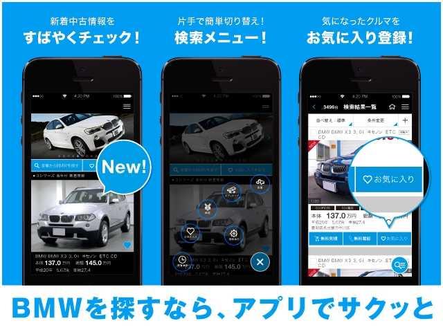 BMW特化型検索アプリ リリース!