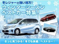 ウインターシーズンベストカー特集!きっと見つかる!冬でも快適、ベストカー!