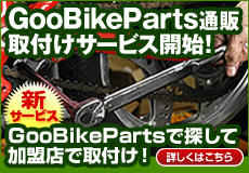 GooBikeParts