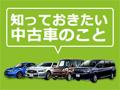 スマートに輸入車を購入するための基礎知識