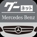 Goo-net Mercedes-Benz