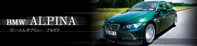 BMWアルピナ