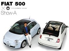 【徹底紹介】フィアット 500