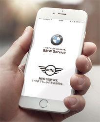 BMWグループ サービス リンク