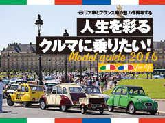 第1回目 イタリア車とフランス車の魅力を再考する 人生を彩るクルマに乗りたい!