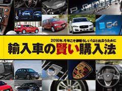 第1回目 2016年、今年こそ素晴らしい1台と出会うために 輸入車の賢い購入法