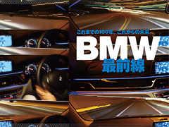 第1回目 BMW最前線