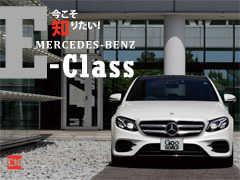 第1回目 今こそ知りたい!MERCEDES-BENZ E-Class