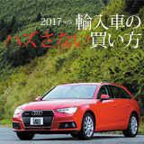 第1回目 2017年版輸入車のハズさない買い方