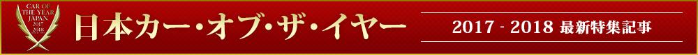 日本カー・オブ・ザ・イヤー 2017-2018 最新特集記事