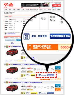 STEP1 検索画面から探すことができます。