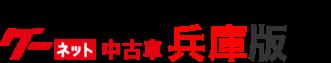 グーネット兵庫県版