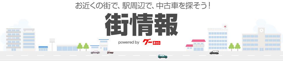 お近くの街で、駅周辺で、中古車を探そう! 街情報 powered by グーネット