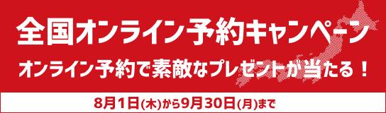 オンライン予約キャンペーン