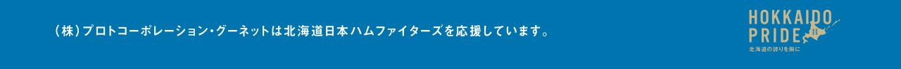 株式会社プロトコーポレーション・グーネットは北海道日本ハムファイターズを応援しています。