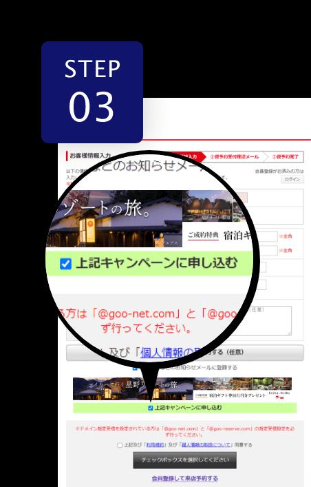予約フォームにお客さま情報を入力します。予約フォーム下部の「キャンペーンに応募する」チェックボックスにチェックして送信ボタンを押します。