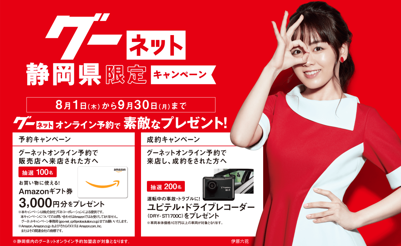静岡県限定キャンペーン!
