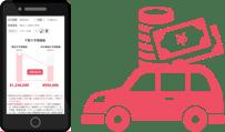 グー新車では、下取りの予想価格をシミュレーションしたり、乗り換えでかかる支払いの予想価格を見ることができます。