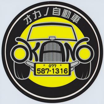 岡野自動車さん写真