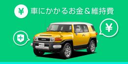 保険・ローン