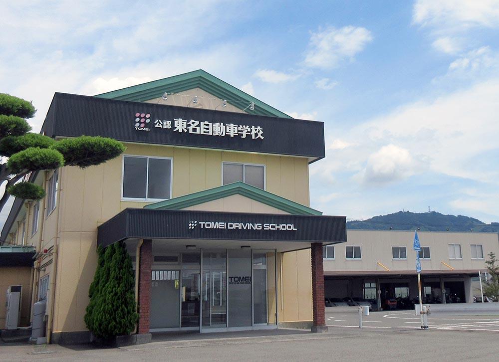 株式会社 東名自動車学校4