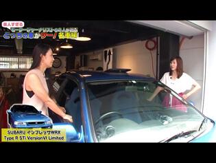 今回は吉田由美さん推薦! スバル インプレッサWRX Type R!