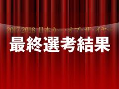 第38回 2017-2018 日本カー・オブ・ザ・イヤー 最終選考結果