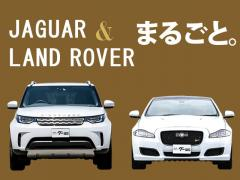 第1回目 JAGUAR&LAND ROVER ジャガー&ランドローバーまるごと。