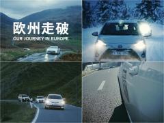 トヨタ「5大陸走破プロジェクト」、2017年欧州ステージの動画を公開!