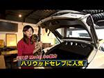 どっちの車がグー!?特別編 吉田由美プレゼンツ 話題のテスラ MODEL S を徹底紹介 パート1