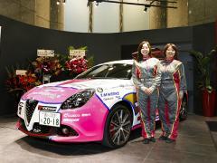 モータースポーツを通じて女性を元気に! 竹岡圭さんアルファ ロメオで全日本ラリーに参戦
