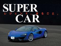 第1回目 時を超えるスーパーカーたち SUPER CARレジェンド、まるごと。
