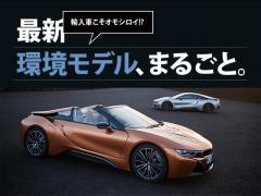 第1回目 輸入車こそオモシロイ!?最新環境モデル、まるごと。