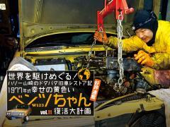 W123復活大計画 「エンジンOH計画」Vol.11