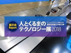 人とくるまの テクノロジー展2018 展示会Report