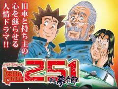 漫画アプリ「マンガほっと」コラボ企画!名作『レストアガレージ251』を期間限定で公開!