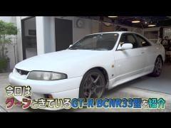 どっちの車がグー!?新旧GT-R対決!!日産 スカイラインGT-R(R33型)編