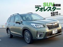 月刊SUV最前線 SUBARU フォレスター最速公道試乗レポート