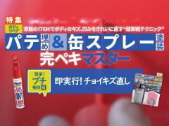 パテ埋め&缶スプレー完ペキマスター!【1】即実行!チョイキズ直し