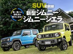 月刊SUV最前線 Part.2 SUZUKI新型ジムニー/ジムニーシエラ