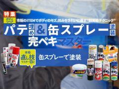 パテ埋め&缶スプレー完ペキマスター!【3】缶スプレーで塗装